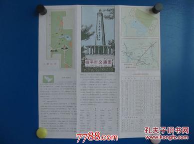 1987四平市交通图-六开地图