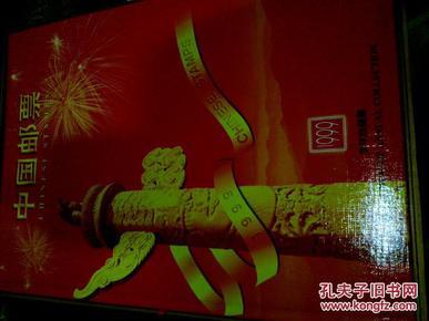 中国邮票1999全年珍藏册