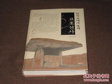 한국 고대사 속의 고조선사    韩文原版:古朝鲜史(16开精装本)
