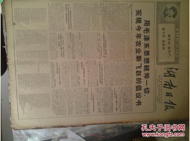 安庆市蔬菜公社革委会遵照伟大领袖毛主席的教导1969年2月12《湖南日报》北京化工三厂革委会在解放军八三四一部队毛泽东思想宣传队帮助下遵照毛主席教导坚持不断革命经常进行整风
