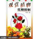 观赏植物花期控制 喜欢养花的要关注 新书原价20