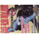 英雄联盟高手对战指南(F8)