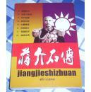 蒋介石传 全一册 王俯民著 十品 包邮挂