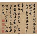 微喷书法 米芾-006 50x44厘米