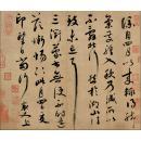 微喷书法 蔡襄-009 50-42厘米