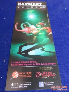 澜伯特舞蹈团15周年纪念(两张合售)【狂喜  首度中国演出】
