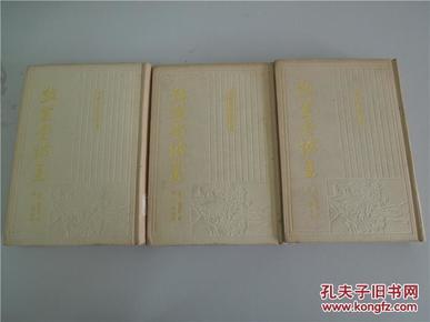 布面精装《敬业堂诗集》 86年1版1印 全三册 中国古典文学丛书