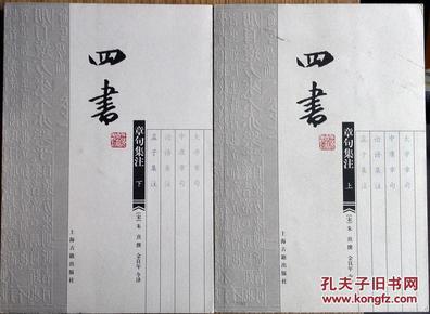 四书章句集注(上下)