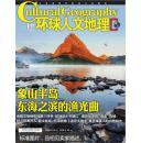 环球人文地理  2011年第2期   敦煌将被沙漠吞掉