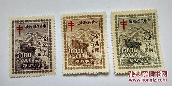 民国邮票附捐3 资助防痨全新邮票