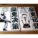 完全智慧丛书《魔鬼的决策》《魔鬼记忆》【本丛书来源于哈佛和斯坦福大学工商管理专业保留教程】2本合售