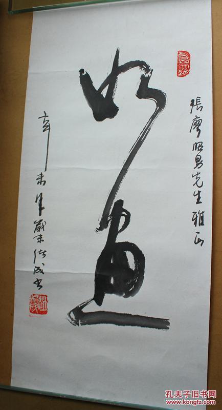 【近现代】赵绪成--书法--保真