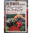 农业経営のためのソリユンシヨン.マケティング(农业经营的市场营销)