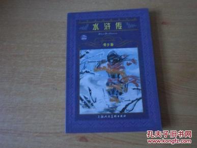 世界文学名著宝库:水浒传 【青少版  彩色插图】