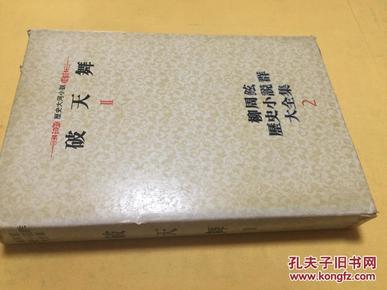 韩文原版 柳周铉历史小说群大全集(2 破天舞II)