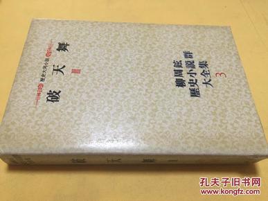 韩文原版   柳周铉历史小说群大全集(3 破天舞III)