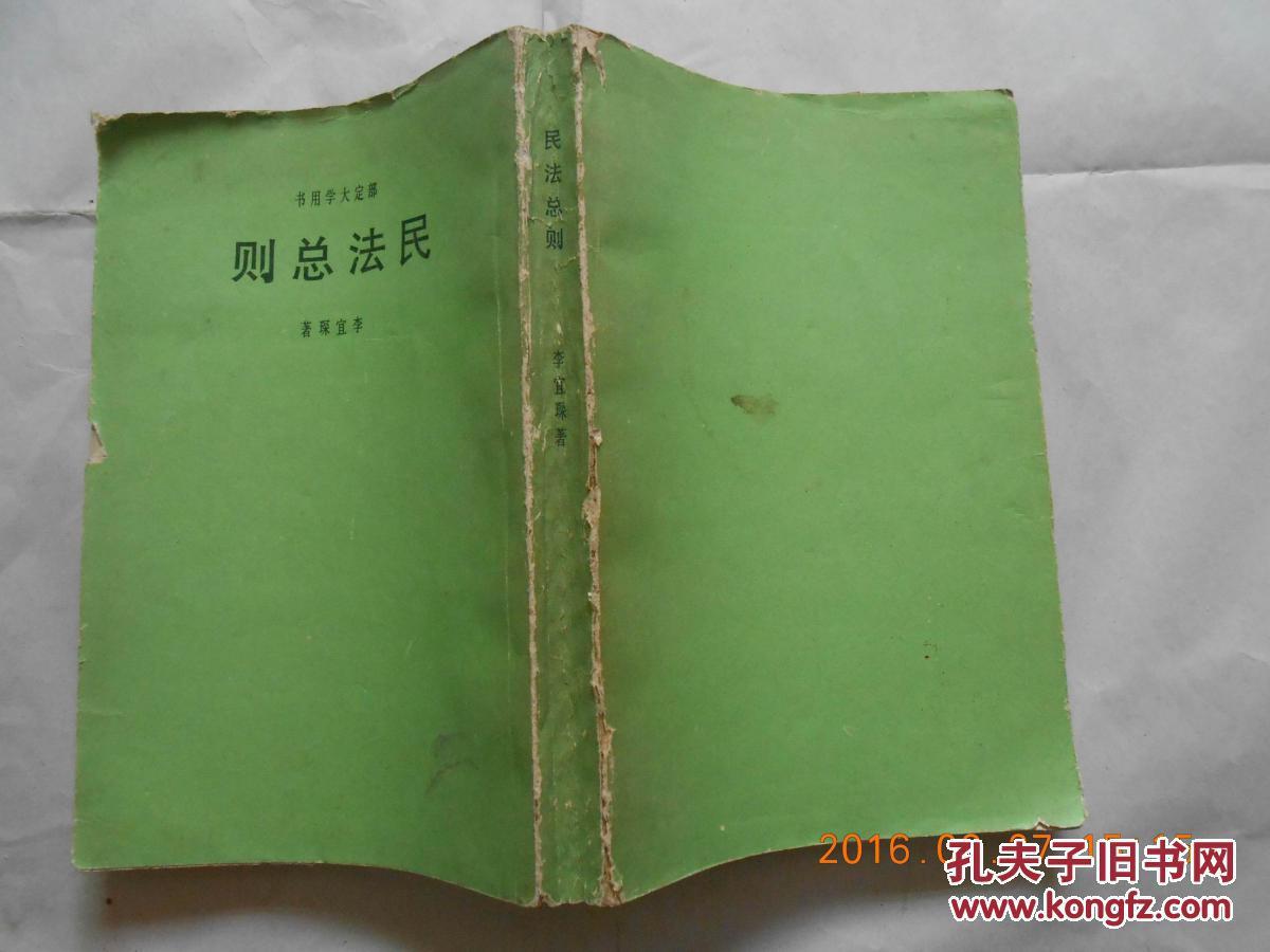 30301  民国66年《部定大学用书——民法总则》