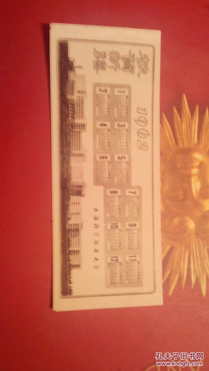1962年 年历 上海科学技术大学照片