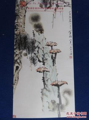香港佳富2010秋季艺术品拍卖会 (请帖)