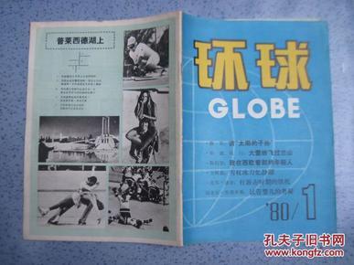 《环球》 杂志  1980年第1期