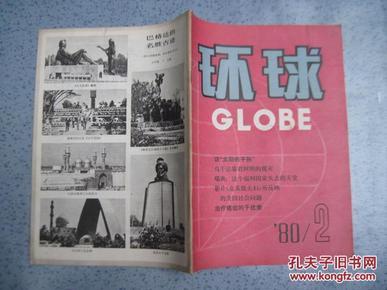 《环球》 杂志  1980年第2期