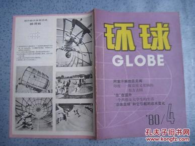 《环球》 杂志  1980年第4期