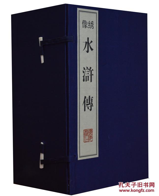 水浒传(套装共10册) 施耐庵 广陵书社 线装书
