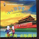 亲子旅行科普绘本(3-6岁)小小背包客游北京