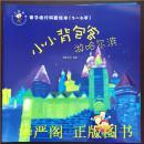 亲子旅行科普绘本(3-6岁)小小背包客游哈尔滨