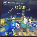 亲子旅行科普绘本(3-6岁)小小背包客游上海