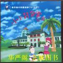 亲子旅行科普绘本(3-6岁)小小背包客游厦门