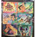 七色葫芦系列动画葫芦兄弟6册1987年一版一印