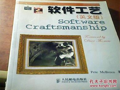 软件工艺(英文版)