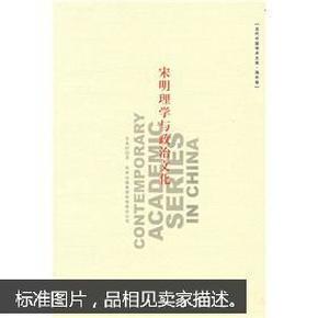 宋明理学与政治文化