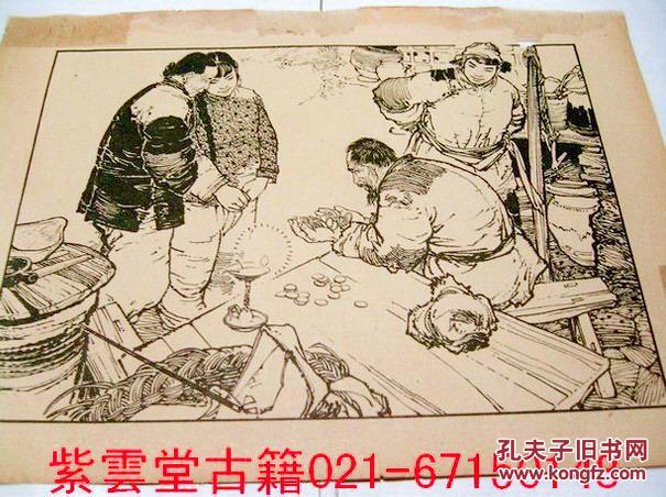早期60年代.华三川.连环画(白毛女)初稿    #3477