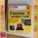 Painter X      商业插图设计与绘制 2CD