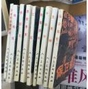 革命母亲夏娘娘、鸡毛信、李四光、西安事变、江姐、我要读书、林则徐、文天祥、保卫延安上共9本合售     人民美术出版社1996年第二版第一次印刷
