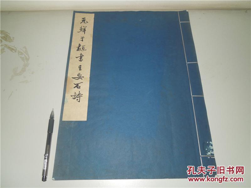1961年一版一印 文物出版社珂罗版 初版仅印500册 《元鲜于枢书王安石诗》一大册全 辽博藏 杨仁恺跋