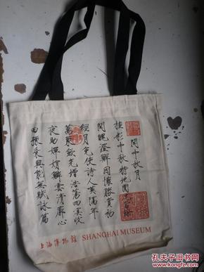 上海博物馆  梅画  书法图案   帆布袋  42x39    质量很好
