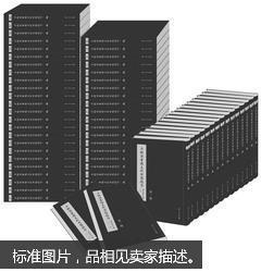 上海图书馆未刊古籍稿本(布面精装十六开 全六十册)