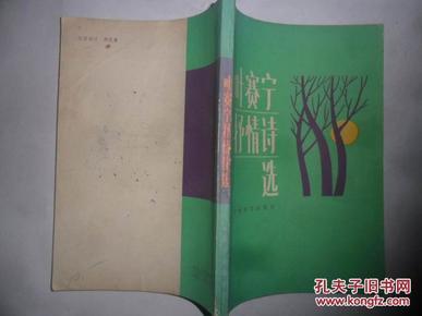 叶赛宁抒情诗选  大32开本219页  非馆藏