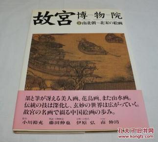 故宫博物院 1 南北朝--北宋的绘画    HHK出版   1997年