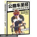 【正版新书】公路车圣经——骑行训练完全手册(第4版) 9787115416858