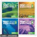 正版包邮 新视野大学英语 长篇阅读 1 (第三版)