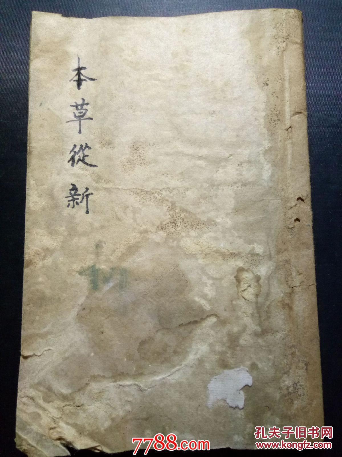 民国元年上海铸记 练石书局 正校本:本草从新(全一册)