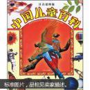 《中国儿童百科》注音彩图版 16开精装本 全新塑封(国内首部全注音儿童百科,适合低龄儿童)