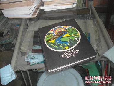 1986年精装本俄文版画册:(详见图示)