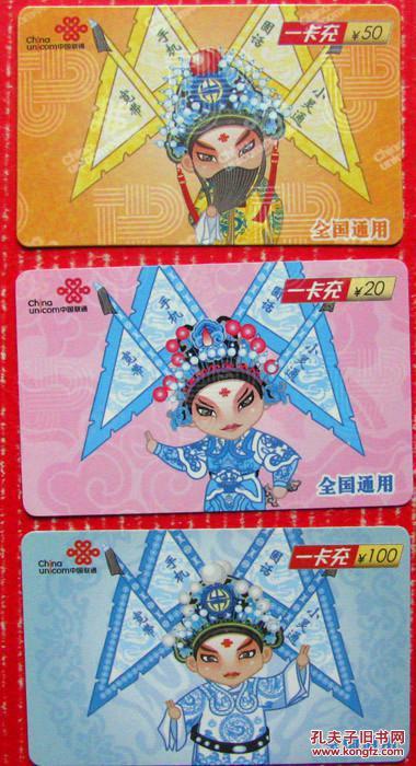 中国京剧人物三枚(中国移动)--手机卡甩卖--实物拍照--永远保真