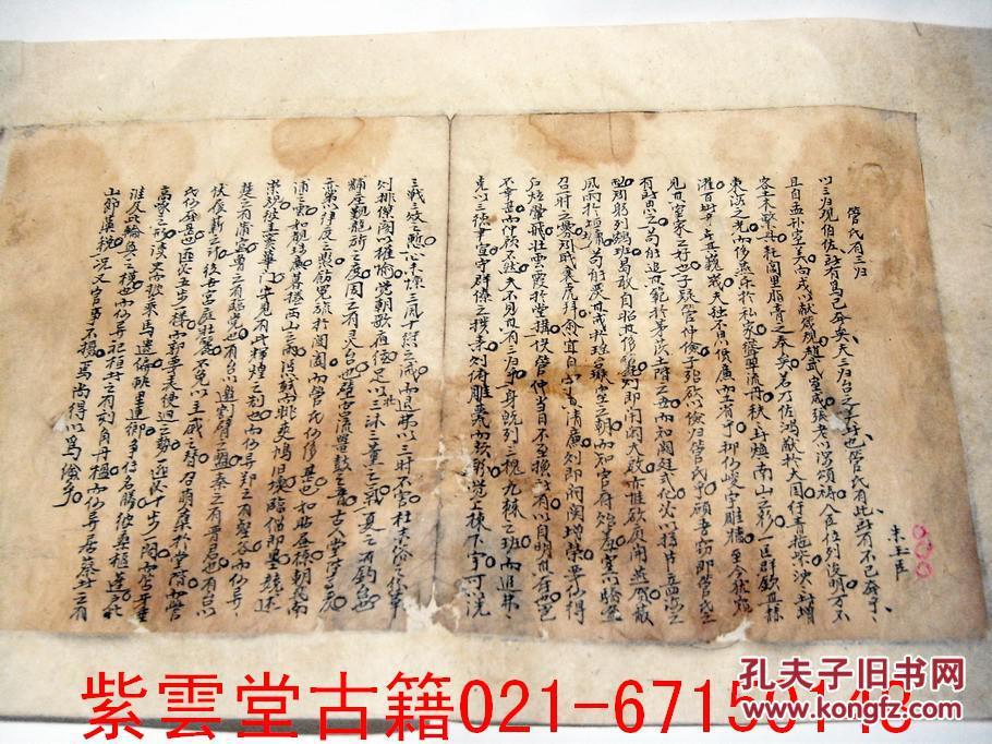 清:科举考文献(管氏有三归)朱玉臣 #1975