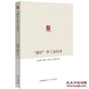 """正版现货 """"猪仔""""华工访问录 广东华侨史文库"""
